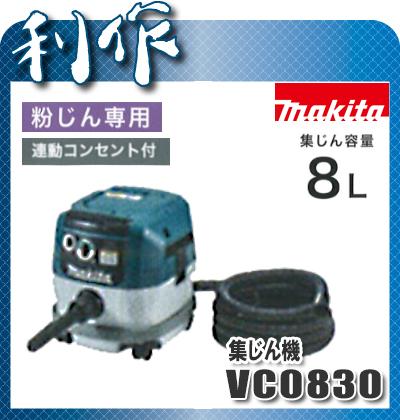 マキタ 集じん機粉じん専用 [ VC0830 ] 容量:8L / 集塵機