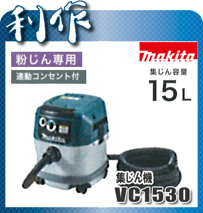 マキタ 集じん機粉じん専用 [ VC1530 ] 容量:15L / 集塵機