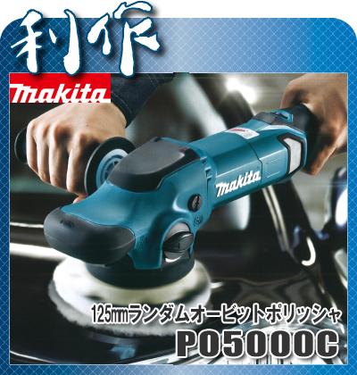 マキタ 125mmランダムオービットポリシャ [ PO5000C ] マジック式