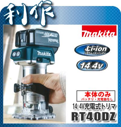 マキタ 充電式トリマ [ RT40DZ ] 14.4V本体のみ