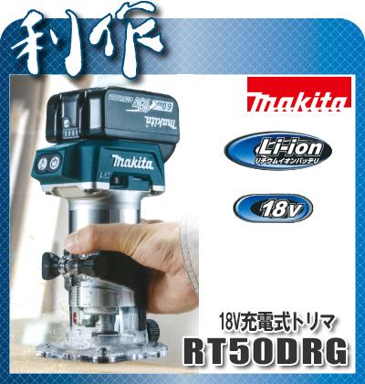 マキタ 充電式トリマ [ RT50DRG ] 18V(6.0Ah)セット品
