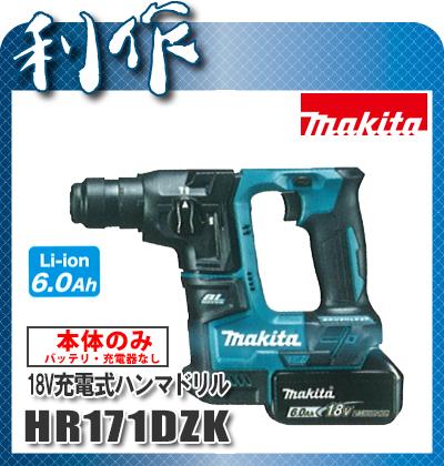 マキタ 充電式ハンマドリル (SDSプラスシャンク) [ HR171DZK ] 18V本体のみ