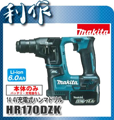マキタ 充電式ハンマドリル (SDSプラスシャンク) [ HR170DZK ] 14.4V本体のみ