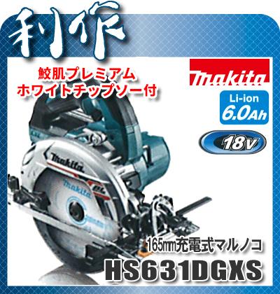 マキタ 充電式マルノコ 165mm [ HS631DGXS ] 18V(6.0Ah)セット品(青) / 鮫肌プレミアムホワイトチップソー付