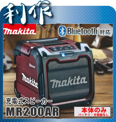 マキタ 充電式スピーカー [ MR200AR ] 10.8V~18V本体のみ(オーセンティックレッド) / (バッテリ、充電器なし) スライドバッテリ対応
