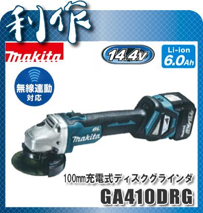 マキタ 充電式ディスクグラインダ 100mm [ GA410DRG ] 14.4V(6.0Ah)セット品 / スライドスイッチタイプ