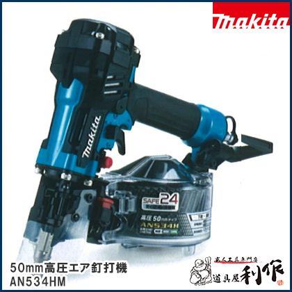 マキタ 高圧エア釘打機 [ AN534HM ] 50mm(青)エアダスタ付