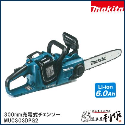 マキタ 充電式チェンソー300mm [ MUC303DPG2 ] 36V(6.0Ah)セット品 / 18V+18V⇒36V