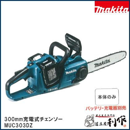 マキタ 充電式チェンソー300mm [ MUC303DZ ] 36V本体のみ / 18V+18V⇒36V