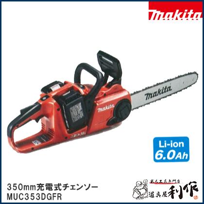 マキタ 充電式チェンソー350mm [ MUC353DGFR ] 36V(6.0Ah)セット品 / 18V+18V⇒36V