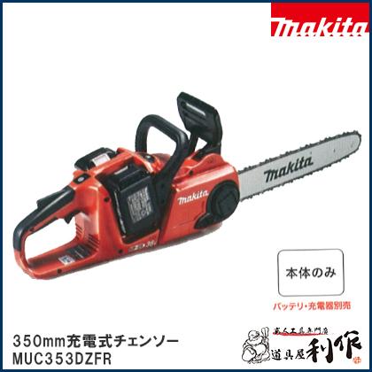 マキタ 充電式チェンソー350mm [ MUC353DZFR ] 36V本体のみ / 18V+18V⇒36V