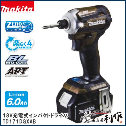 マキタ 充電式インパクトドライバ [ TD171DGXAB ] 18V(6.0Ah)セット品(オーセンティックブラウン) / インパクトドライバー