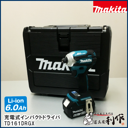 マキタ 充電式インパクトドライバ [ TD161DRGX ] 14.4V(6.0Ah)セット品(青) / インパクトドライバー
