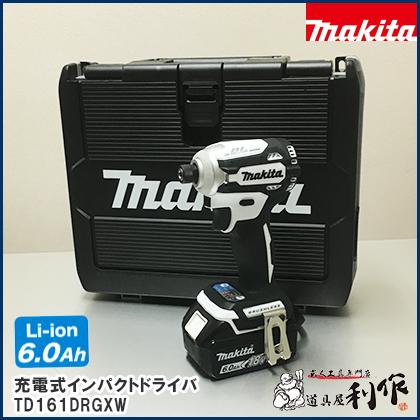 マキタ 充電式インパクトドライバ [ TD161DRGXW ] 14.4V(6.0Ah)セット品(白) / インパクトドライバー