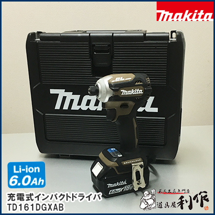マキタ 充電式インパクトドライバ [ TD161DGXAB ] 14.4V(6.0Ah)セット品(オーセンティックブラウン) / インパクトドライバー