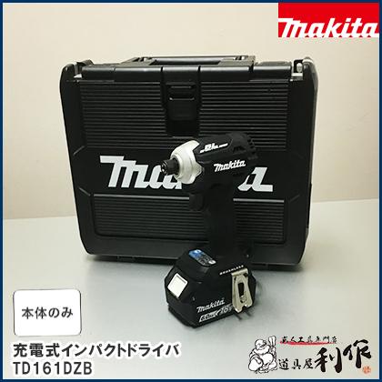 マキタ 充電式インパクトドライバ [ TD161DZB ] 14.4V本体のみ(黒) / (バッテリ、充電器、ケースなし) インパクトドライバー