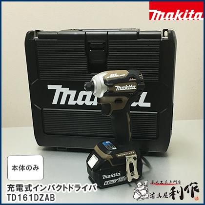 マキタ 充電式インパクトドライバ [ TD161DZAB ] 14.4V本体のみ(オーセンティックブラウン) / (バッテリ、充電器、ケースなし) インパクトドライバー