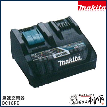 マキタ 急速充電器[ DC18RE ]スライドバッテリ18V・14.4V・10.8V対応