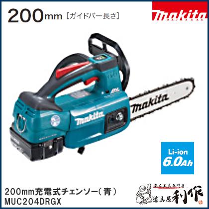マキタ 充電式チェンソー 200mm [ MUC204DRGX ] 18V(6.0Ah)セット品(青) / スプロケットノーズバー仕様