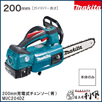 マキタ 充電式チェンソー 200mm [ MUC204DZ ] 18V本体のみ(青) / スプロケットノーズバー仕様