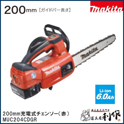 マキタ 充電式チェンソー 200mm [ MUC204CDGR ] 18V(6.0Ah)セット品(赤) / カービングバー仕様