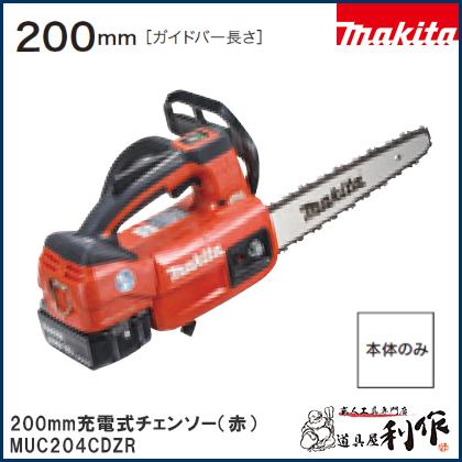 マキタ 充電式チェンソー 200mm [ MUC204CDZR ] 18V本体のみ(赤) / カービングバー仕様