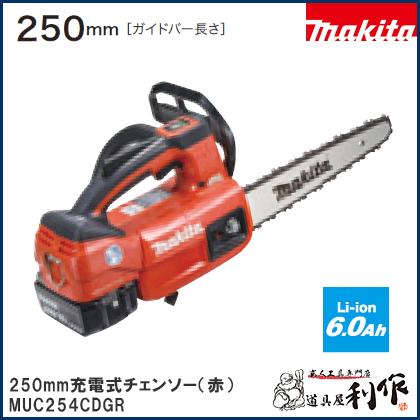 マキタ 充電式チェンソー 250mm [ MUC254CDGR ] 18V(6.0Ah)セット品(赤) / カービングバー仕様