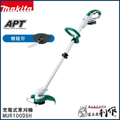 マキタ 充電式草刈機 (スライドバッテリ) 230mm [ MUR100DSH ] 10.8V(1.5Ah)セット品 / 樹脂刃