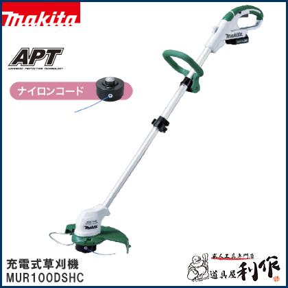 マキタ 充電式草刈機 (スライドバッテリ) 260mm [ MUR100DSHC ] 10.8V(1.5Ah)セット品 / ナイロンコード式