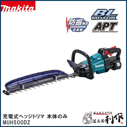 マキタ 充電式ヘッジトリマ 500mm [ MUH500DZ ] 18V本体のみ / 生垣バリカン 植木バリカン