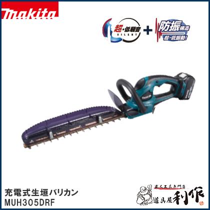 マキタ 充電式生垣バリカン 300mm [ MUH305DRF ] 18V(3.0Ah)セット品 / ヘッジトリマ 植木バリカン
