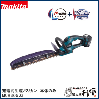 マキタ 充電式生垣バリカン 300mm [ MUH305DZ ] 18V本体のみ / ヘッジトリマ 植木バリカン