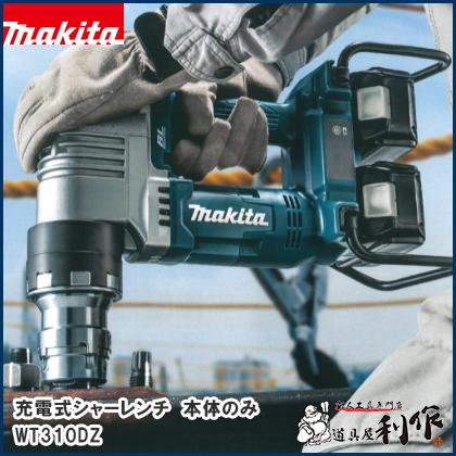 マキタ 充電式シャーレンチ [ WT310DZ ] 36V本体のみ / 18V+18V⇒36V