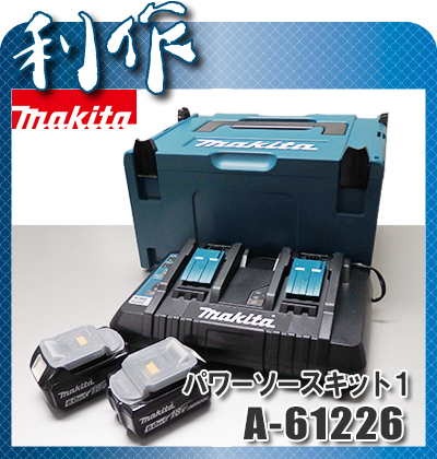 マキタ パワーソースキット1 [ A-61226 ] 二個口充電器+バッテリ2個+ケース 18V(6.0Ah)