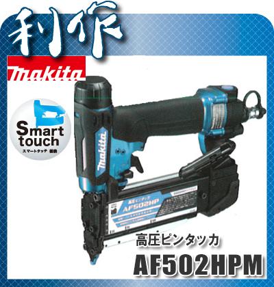 マキタ 50mm高圧ピンタッカ [ AF502HPM ] (青) エアダスタ付