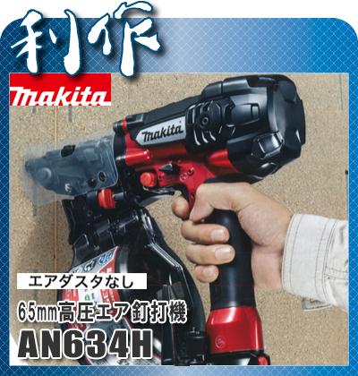 マキタ 65mm高圧エア釘打機 [ AN634H ] (赤) エアダスタなし