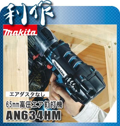 マキタ 65mm高圧エア釘打機 [ AN634HM ] (青) エアダスタなし