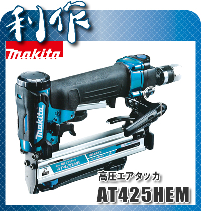 マキタ 高圧エアタッカ [ AT425HEM ] (青) ステープル幅(J線):4mm高圧専用