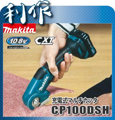 マキタ 充電式マルチカッタ [ CP100DSH ] 10.8V(1.5Ah)セット品