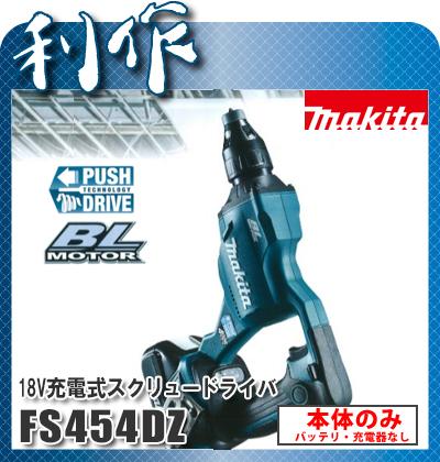 マキタ 充電式スクリュードライバ [ FS454DZ ] 18V本体のみ / (バッテリ、充電器別売)