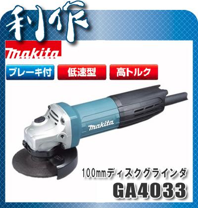 マキタ ディスクグラインダー 100mm [ GA4033 ] 100V