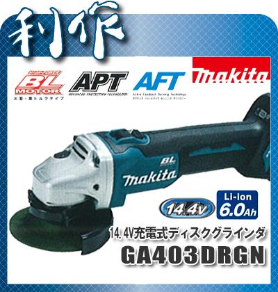 マキタ 充電式ディスクグラインダ 100mm [ GA403DRGN ] 14.4V(6.0Ah)セット品 / スライドスイッチ