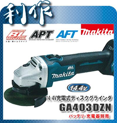 マキタ 充電式ディスクグラインダ 100mm [ GA403DZN ] 14.4V本体のみ / スライドスイッチ