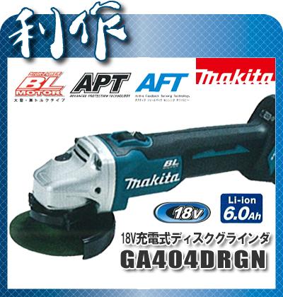 マキタ 充電式ディスクグラインダ 100mm [ GA404DRGN ] 18V(6.0Ah)セット品 / スライドスイッチ