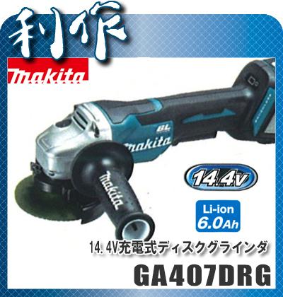 マキタ 充電式グラインダ [ GA407DRG ] 14.4V(6.0Ah)セット品 / パドルスイッチタイプ ディスクグラインダー
