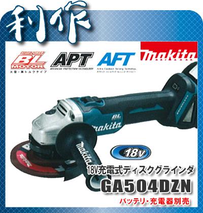 マキタ 充電式ディスクグラインダ 125mm [ GA504DZN ] 18V本体のみ / スライドスイッチ