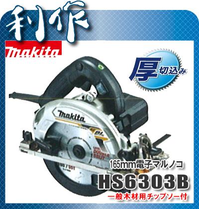 マキタ 電子マルノコ 165mm [ HS6303B ] 100V(黒)チップソー付 / 丸ノコ
