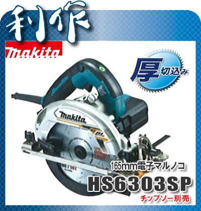 マキタ 電子マルノコ 165mm [ HS6303SP ] 100V(青)チップソー別売 / 丸ノコ