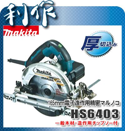 マキタ 電子造作用精密マルノコ 165mm [ HS6403 ] 100V(青)チップソー付 / 丸ノコ