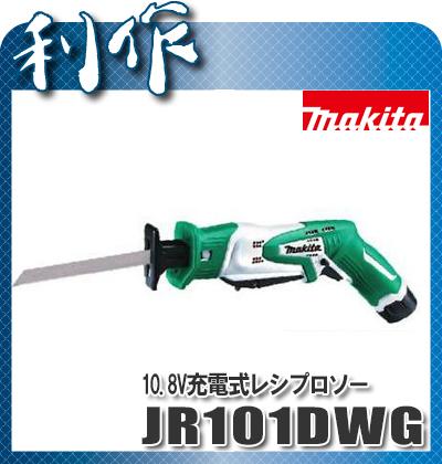 マキタ 充電式レシプロソー [ JR101DWG ] 10.8V(1.3Ah)セット品 / セーバソー